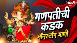 गणपतीची कडक नॉनस्टॉप डिजे गाणी 2021   Marathi Nonstop Trending dj Song   Ganpati Nonstop Dj Song