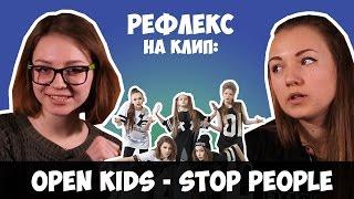 Open Kids - Stop People! (РЕФЛЕКС на клип)