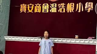 Publication Date: 2019-11-26 | Video Title: 校內朗誦節Internal Speech Festival-