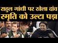 Rahul Gandhi के Rape in India कहने पर Smriti Irani नाराज़, मगर PM Modi की पुरानी speech भूल गईं