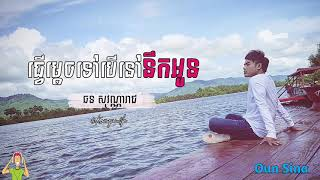 Tver Mdex Tv Ber Nv Nek Oun By Chhorn Sovannareach