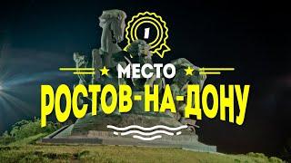 ~ Фильм МЕГА ТУР №1 ~ Серия №1 ~ Ростов-на-Дону ~