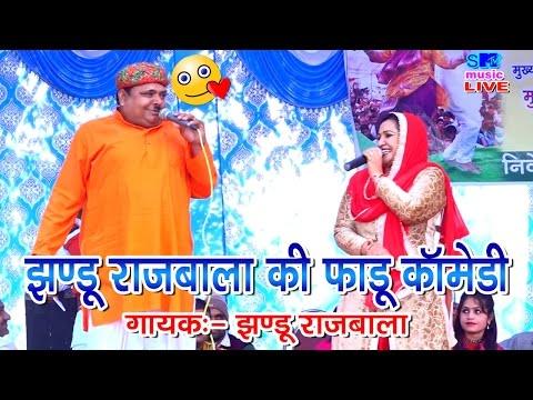 "झण्डू राजबाला की फाडू कॉमेडी || ""Haryanvi Funny Comedy"" || Jhandu, Rajbala Bahadurgarh"