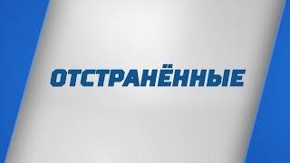 Специальный репортаж Ильи Трифанова и Дмитрия Занина «ОТСТРАНЕННЫЕ»
