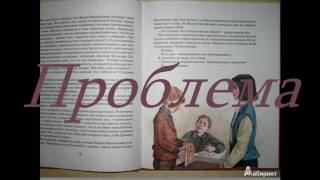 Буктрейлер В. Распутин Уроки французского