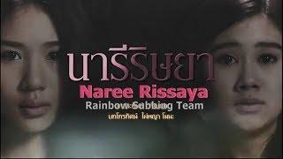 Video [ENG SUB] Naree Rissaya 33.2 END download MP3, 3GP, MP4, WEBM, AVI, FLV Oktober 2018