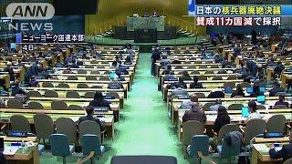 国連総会の本会議で日本が主導して提出した核兵器廃絶決議が正式に採択...