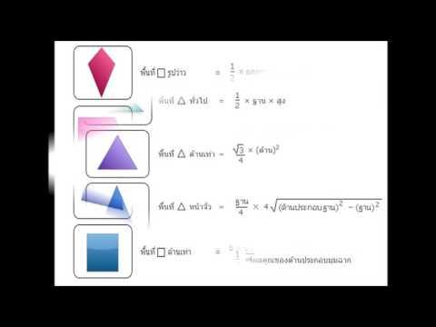 สูตรการหาพื้นที่ และปริมาตร ของรูปทรงเรขาคณิต