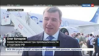 Літак МС-21 вперше показали за кордоном(18 вересня 2019)