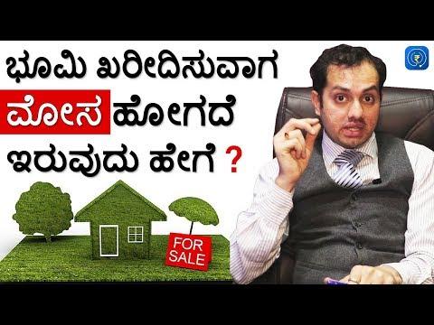 Real Estate in Kannada