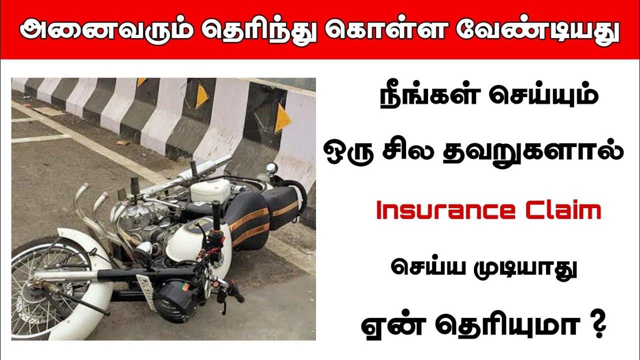 நீங்கள் செய்யும் ஒரு சில தவறுகளால் Insurance Claim செய்ய முடியாது ? ஏன் தெரியுமா ? #Internetcafe
