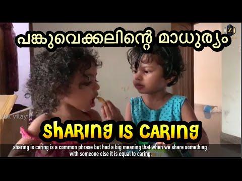 SHARING IS CARING | A FUNNY AND JOYFUL MOMENT AT HOME || പങ്കുവെക്കലിന്റെ മാധുര്യം