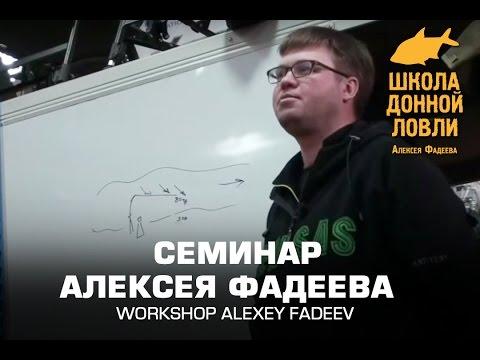 Семинар Алексея Фадеева (Полная версия)