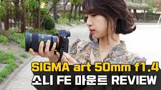 sigma 50mm f1.4 art 렌즈 리뷰 - 소니…