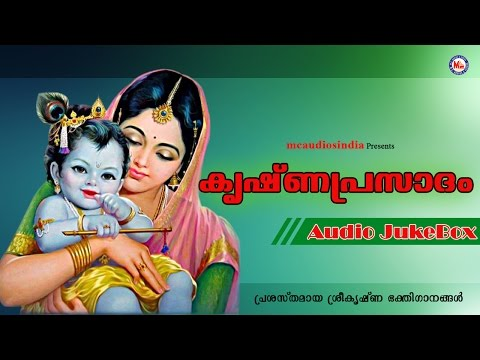 കൃഷ്ണപ്രസാദം   KRISHNAPRASADAM   Hindu Devotional Songs Malayalam   Guruvayoorappan Songs