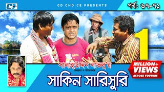 Shakin Sharishuri | Episode 67- 71 | Bangla Comedy Natok | Mosharaf Karim | Chanchal