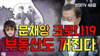 문재앙 코로나19 부동산도 꺼진다 [방미의 뉴스&이슈]
