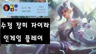 [롤] 수정 장미 자이라 신스킨 본섭 출시! 인게임 플…