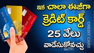 GREAT NEWS : Credit Cards for Low Income Public | SBI Cards and Payment Services | VTube Telugu