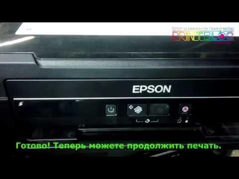 Как сделать сброс уровня чернил на epson l355
