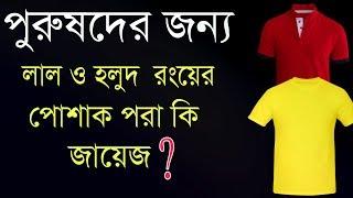 Download Video পুরুষদের জন্য লাল ও হলুদ রংয়ের পোশাক পরা কি জায়েজ ? | Powerful Islamic teaching in bangoli | waz MP3 3GP MP4