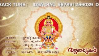 Bhajanappattukal | Pandhala Bhupathi | Vidyadharan Master