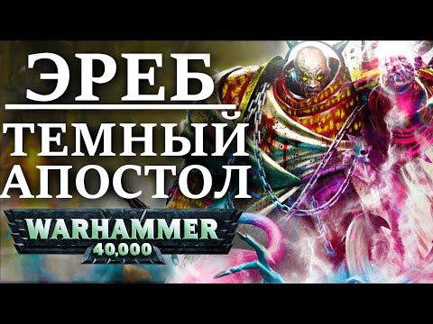 История ЭРЕБА того КТО НЕ ПРЕДАВАЛ! ( WARHAMMER 40000 )