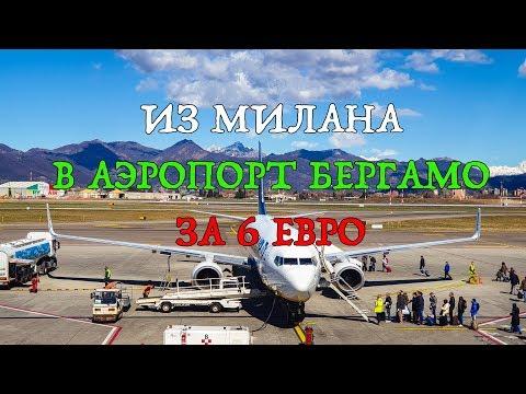 Как добраться из Милана в аэропорт Бергамо 🛩️ за 6 евро на автобусе – самый дешевый способ
