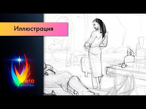 Стрим №144: Как рисовать персонажа на фоне: взаимодействие фона и персонажа