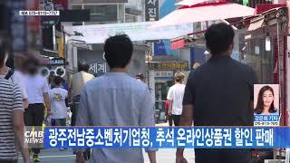 [광주뉴스] 광주전남중소벤처기업청, 추석 온라인 상품권…