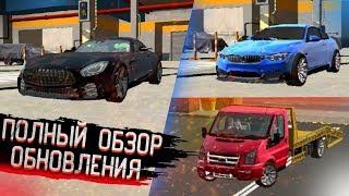 Car parking multiplayer ОБНОВЛЕНИЕ ПОЛНЫЙ ОБЗОР , НОВЫЕ ТАЧКИ , НОВАЯ КАРТА