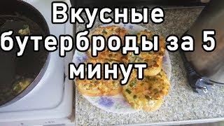 Вкусные бутерброды за 5 минут. Как сделать самый вкусный горячий бутерброд