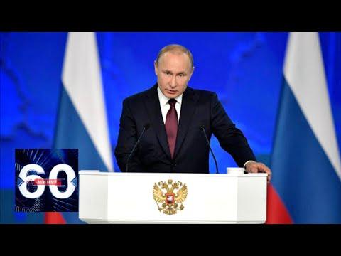 Срочно! Путин пообещал увеличить материнский капитал. 60 минут от 15.01.20