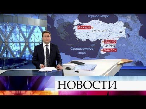 Выпуск новостей в 09:00 от 12.02.2020