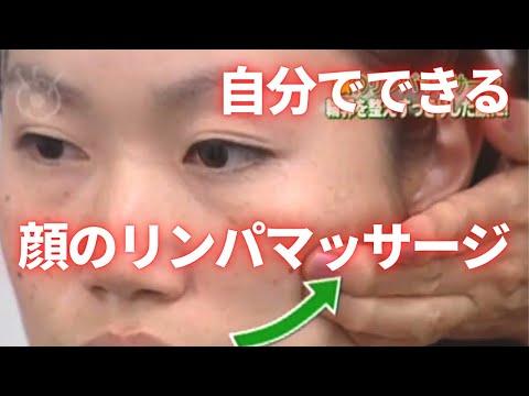 自分でできる!顔のリンパマッサージ How to: Lymph face massage