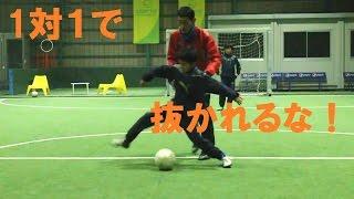 1対1のディフェンス!【なぜ?がわかればサッカーが上手くなる!】出来ないが出来るに変わる魔法のトレーニング  soccer football traning thumbnail