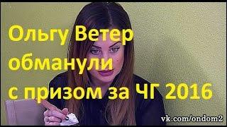 Ветер обманули с призом ... Ольге Ветер (Жемчуговой) за победу в Человек Года 2016 на ДОМе-2 дали