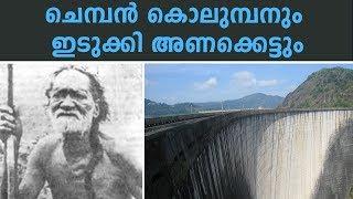 ഇടുക്കി അണക്കെട്ടിന്റെ കഥ | Kolumban, Who Discovered The Site Of The Idukki Dam