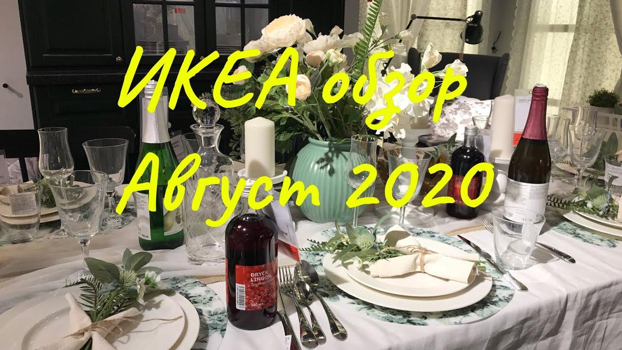 ИКЕА обзор товаров август 2020. Новинки и товары по распродаже в IKEA.