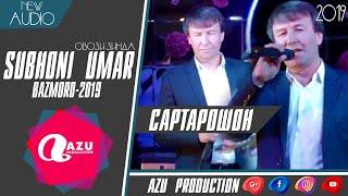 Субхони Умар - Сартарошон 2019/Subhoni Umar - Sartaroshon 2019
