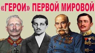 """""""ГЕРОИ"""" ПЕРВОЙ МИРОВОЙ"""