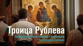 Троица Рублева: тайный смысл
