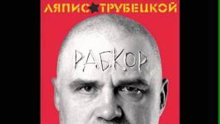 [Рабкор] Ляпис Трубецкой - Путинарода