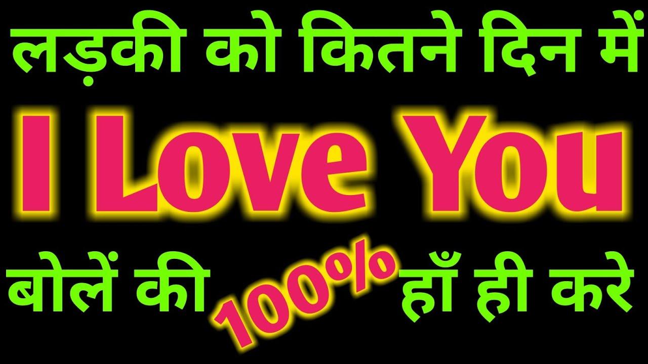 I Love You Kab Bole Ki 101 Haa Hi Kare Ladki Patane Ka Tarika
