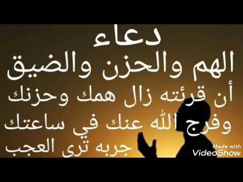 دعاء الهم والحزن والضيق ماقرئه أنسان إلا وفرج الله عليه في ساعته جربه ترى العجب Youtube