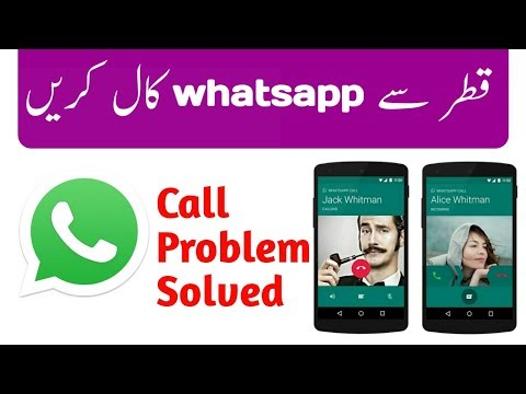 WhatsApp Call Is Not Working In Qatar - Problem Solved