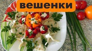 Вешенки рецепт приготовления. Вареники с грибами и сыром. Как готовить грибы вешенки