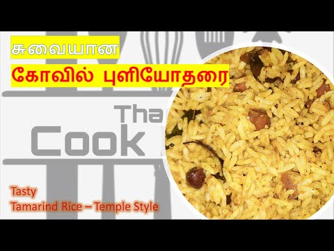 kovil puliyodharai recipe in tamil | Tamarind Rice
