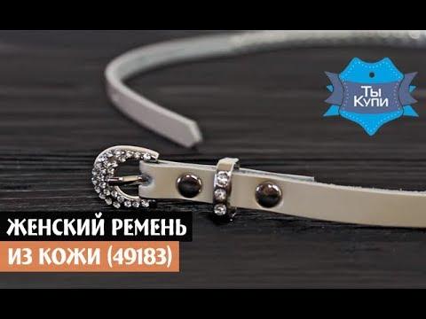 Женский ремень из натуральной кожи Gherardini Г4050Ш130 купить в .