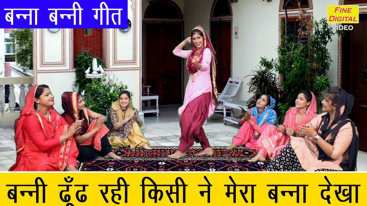 बन्नी ढूँढ रही किसी ने मेरा बन्ना देखा - Banna Banni Geet With Lyrics || Lokgeet (BANNI DHUNDH RAHI)